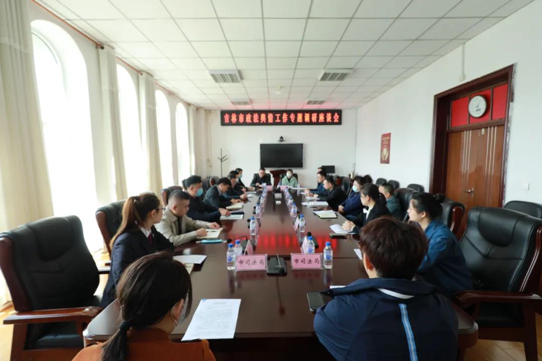 吉林市召開政法輿情工作專題調研座談會