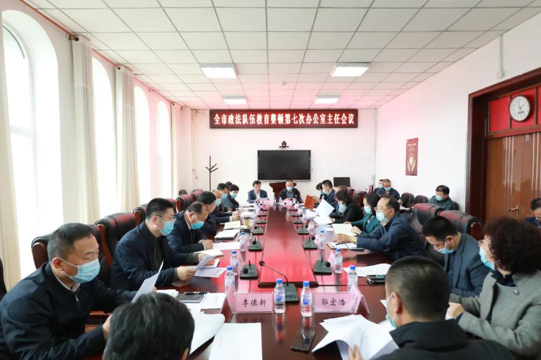 吉林市教育整顿办召开第七次主任会议