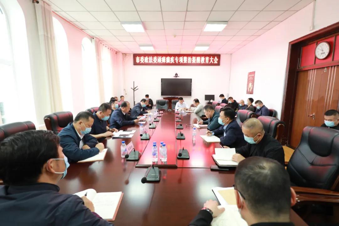 吉林市委政法委召開頑瘴痼疾專項整治提醒教育大會