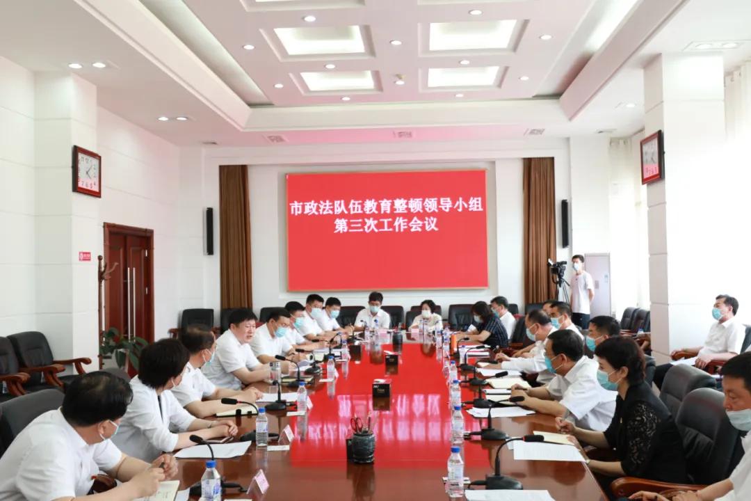 吉林市召開政法隊伍教育整頓領導小組第三次工作會議